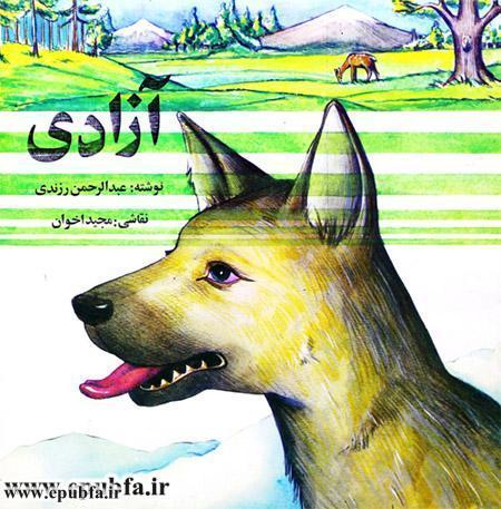 داستان تصویری آزادی در مورد یک سگ وحشی -کتاب کودکان ایپابفا (1).jpg