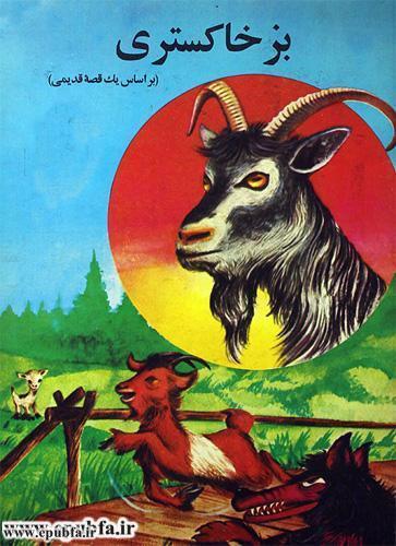 بز خاکستری - داستان تصویری آموزنده برای کودکان و نوجوانان ایپابفا (1).jpg