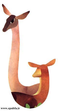 آهوی گردن دراز -داستان تصویر آهوها برای کودکان و نوجوانان -ایپابفا (2).jpg