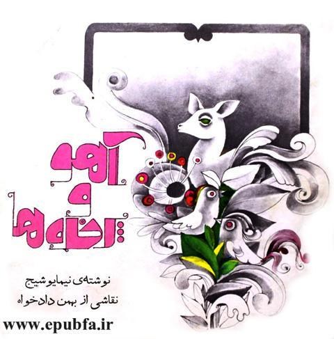 قصه آهو و پرنده ها نوشته نیما یوشیج - کتاب داستان تصویری کودکان و نوجوانان -ایپابفا (1).jpg