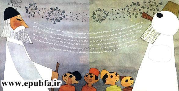 بابابرفی- جبار باغچه بان-داستان مصورکودکان و نوجوانان-داستان تصویری آموزنده -ایپابفا (7).jpg