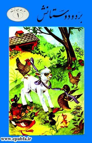 برّه و دوستانش-کتاب قصه تصویری حیوانات مزرعه-کتاب قصه کودکان-epubfa-ایپابفا (1-).jpg