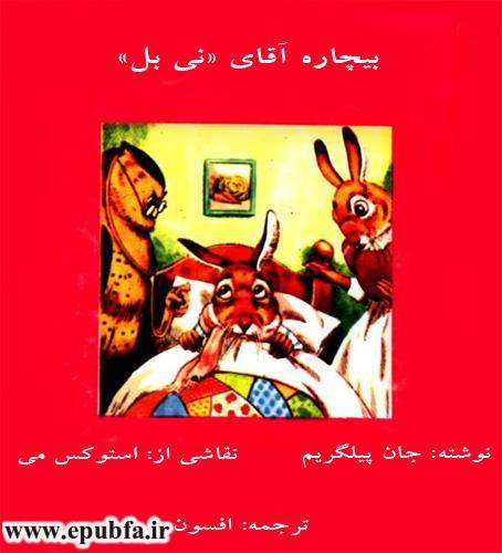 بیچاره آقای نی بل-قصه کودکان-مزرعه توت جنگلی برای کودکان-epubfa-ایپابفا (1).jpg