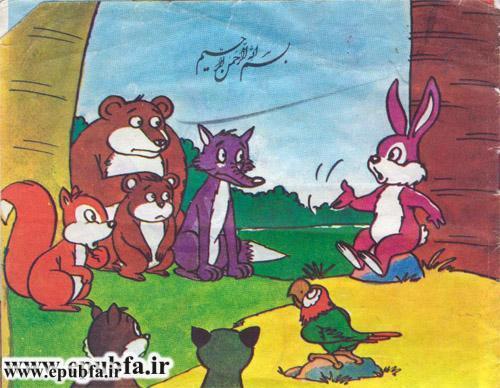 داستان تصویری کودکان خرگوش باهوش و شیر ظالم برای کودکان ایپابفا (3).jpg