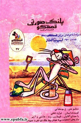 پلنگ صورتی- کتاب قصه تصویری کودکان- کتابهای قصه گو انتشارات بی تا -ایپابفا -epubfa (1).jpg