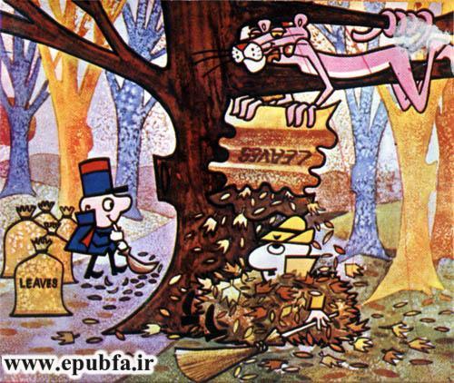 پلنگ صورتی- کتاب قصه تصویری کودکان- کتابهای قصه گو انتشارات بی تا -ایپابفا -epubfa (14).jpg