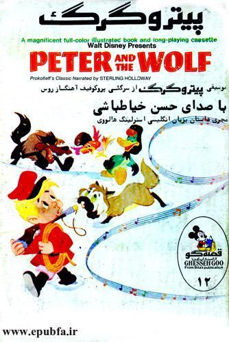 پیتر و گرگ-کتابهای قصه گو انتشارات بی تا-کتاب تصویری کودکان-epubfa-ایپابفا (1).jpg