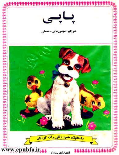 پاپی -کتاب تصویری کودکانه سگ بامزه در مزرعه حیوانات-epubfa-ایپابفا (1).jpg
