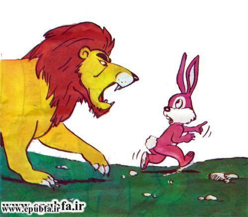 داستان تصویری کودکان خرگوش باهوش و شیر ظالم برای کودکان ایپابفا (07).jpg