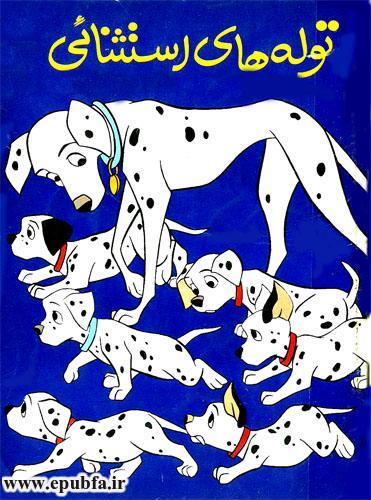 توله های استثنایی - صد و یک سگ خالدار -کتاب تصویری کودکان- epubfa-ایپابفا (1).jpg