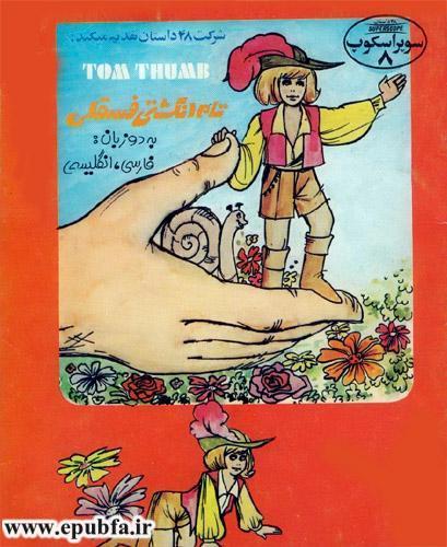 تام انگشتی فسقلی-قصه تصویری تام بندانگشتی برای کودکان-ایپابفا (1).jpg