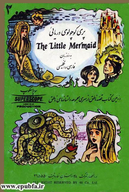 پری کوچولوی دریایی- داستان تصویری -داستان ناطق سوپراسکوپ برای کودکان-ایپابفا (30).jpg