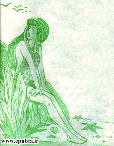 پری کوچولوی دریایی- داستان تصویری -داستان ناطق سوپراسکوپ برای کودکان-ایپابفا (16).jpg