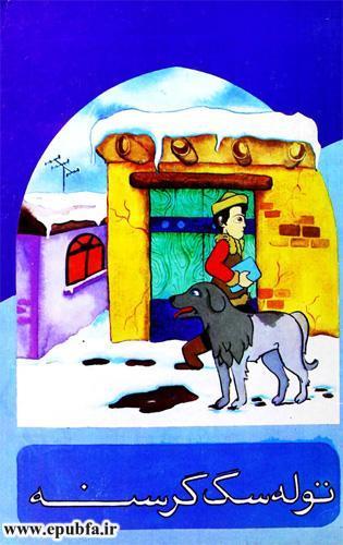 توله سگ گرسنه-داستان تصویری کودکان در مورد آزادی و حقوق حیوانات-کتاب کودکان ایپابفا (1).jpg