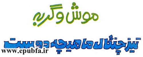 قصه موش و گربه-تیزچنگال ماهیچه دوست-قصه تصویری عبید زاکانی-سوپراسکوپ-ایپابفا (4).jpg