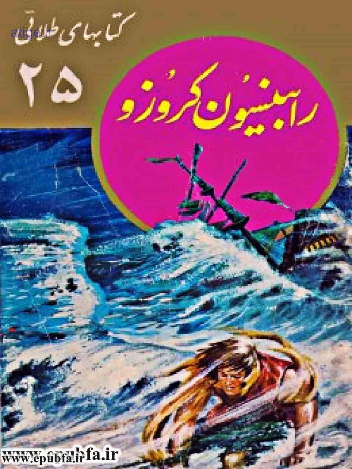 کتاب داستان تصویری رابینسون کروزو در جزیره مجموعه کتابهای طلایی نوجوانان ایپابفا (1).jpg