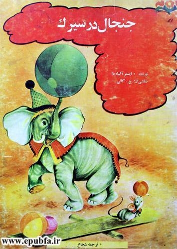 جنجال در سیرک-کتاب قصه تصویری کودکانه -ایستر آلباردا-کتاب کودکان ایپابفا (1).jpg