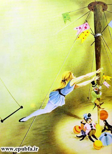 جنجال در سیرک-کتاب قصه تصویری کودکانه -ایستر آلباردا-کتاب کودکان ایپابفا (9).jpg