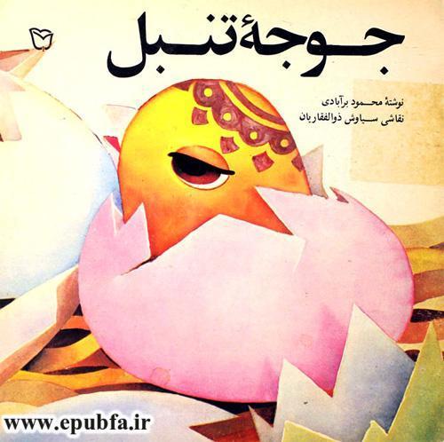 جوجه تنبل-کتاب قصه تصویری کودکان- کتاب کودکان ایپابفا (1).jpg