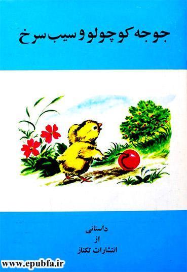 جوجه کوچولو و سیب سرخ-کتاب قصه تصویری کودکان-داستان کودکانه ایپابفا (1).jpg