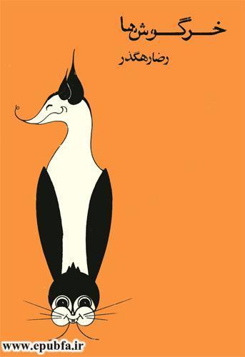 قصه آموزنده خرگوش ها نوشته رضا رهگذر برای نوجوانان ایپابفا (1)