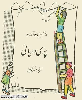 کتاب داستان پری دریایی از مجموعه کتابهای طلائی نوجوانان ایپابفا (2).jpg