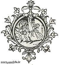 کتاب داستان پری دریایی -مجموعه کتابهای طلائی نوجوانان ایپابفا (20).jpg