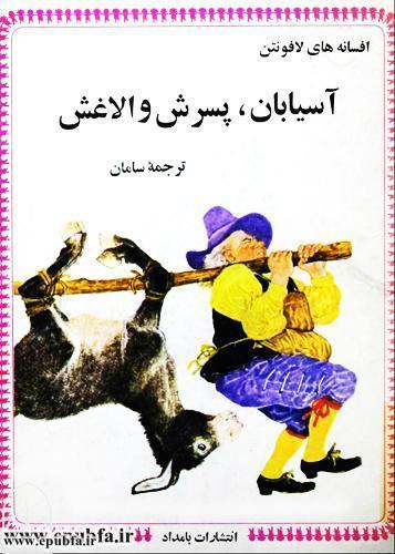 کتاب مصور نوجوانان افسانه های لافونتن آسیابان و پسرش برای نوجوانان ایپابفا (1).jpg