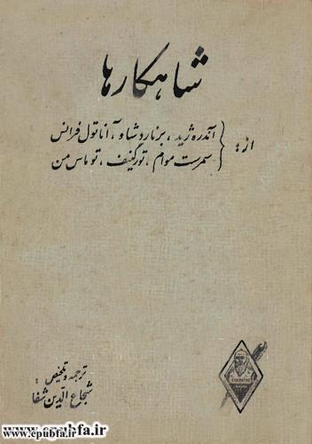 مجموعه داستانهای شاهکاها نوشته شجاع الدین شفا در سایت ایپابفا.jpg