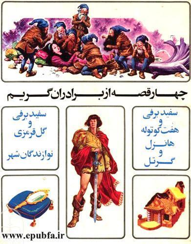 هانسل و گرتل-داستان تصویری کودکان-ایپابفا سایت قصه و داستان