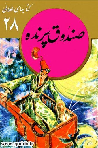 قصه صندوق پرنده-هانس کریستین اندرسن-مجموعه کتابهای طلایی-ایپابفا سایت قصه و داستان 1