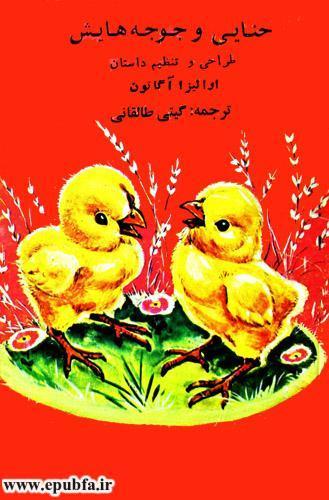 قصه کودکانه حنایی و جوجههایش-کتاب قصه کودکانه-ایپابفا قصه و داستان1