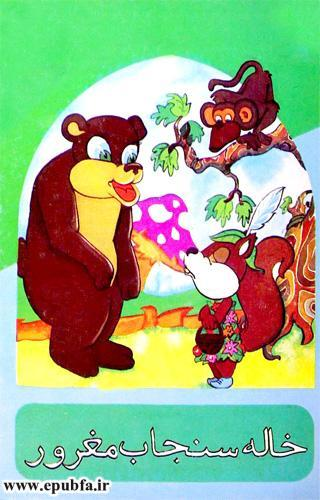 خاله سنجاب مغرور-کتاب قصه تصویری کودکان- ایپابفا