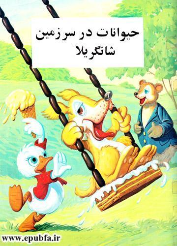 حیوانات در سرزمین شانگریلا-کتاب قصه تصویری کودکان-ایپابفا 2