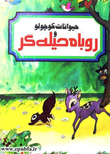 حیوانات کوچولو و روباه حیله گر-کتاب قصه کودکانه-ایپابفا قصه و داستان1