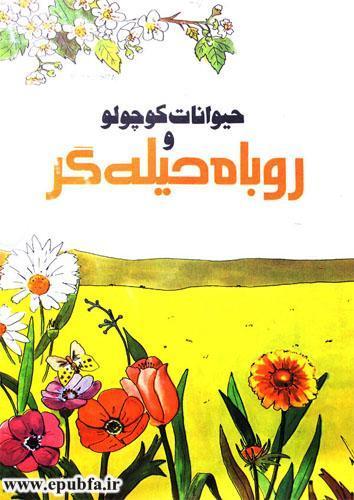 حیوانات کوچولو و روباه حیله گر-کتاب قصه کودکانه-ایپابفا قصه و داستان3
