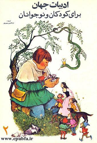 گزیدهای از ادبیات جهان برای کودکان و نوجوانان –خلاصه رمان-ایپابفا