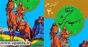 تونکا اسب سرکش-کتاب های طلایی نوجوانان ایپابفا (10)