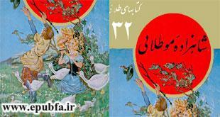 قصه های فانتزی آموزنده شاهزاده موطلایی جلد 32 کتابهای طلایی برای نوجوانان ایپابفا -index