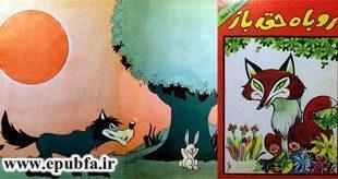 کتاب قصه «روباه حقهباز»