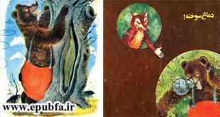 قصه کودکانه خرس دماغ سوخته برای کودکان ایپابفا (1)
