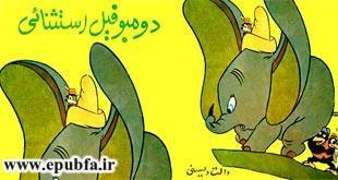 قصه کودکانه دامبو فیل پرنده برای کودکان ایپابفا (2)