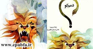 قصه کودکانه دمم کو؟ برای کودکان ایپابفا (1)