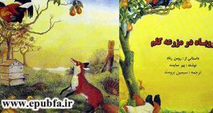 قصه کودکانه روباه در مزرعه -ایپابفا (2)