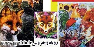 قصه کودکانه روباه و خروس برای کودکان و خردسالان ایپابفا (2)