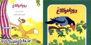 قصه کودکانه روباه و کلاغ برای کودکان و خردسالان ایپابفا (2)
