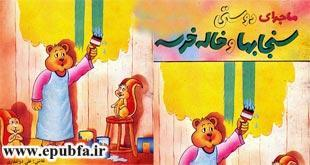 قصه کودکانه ماجرای سنجابها و خالهخرسه برای کودکان ایپابفا (2)
