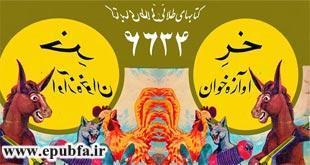 مجموعه قصه های خر آوازخوان نوشته برادران گریم-کتاب های طلایی ایپابفا