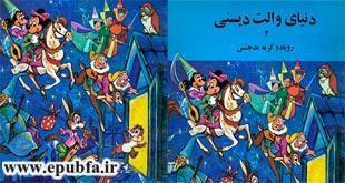 مجموعه قصه های کودکانه دنیای کارتون های والت دیزنی برای کودکان ایپابفا (1)