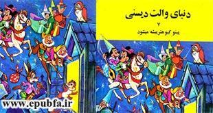 مجموعه-قصه-های-کودکانه-دنیای-کارتون-های-والت-دیزنی-7-برای-کودکان-ایپابفا-(1-)